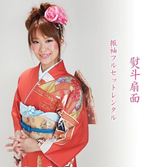 振袖 レンタル,〜165cm レンガ色/熨斗扇面 結婚式 成人式 結納 NT-93