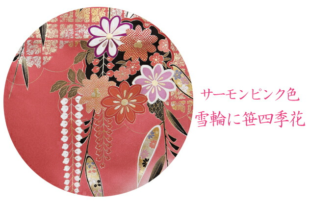 振袖 レンタル,〜168cm サーモンピンク/雪輪に笹四季花 結婚式 成人式 結納 NT-202