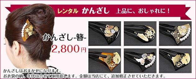 黒留袖 レンタル [標準サイズ:150cm〜165cm] 留袖 レンタル 着物 留め袖 NT-865