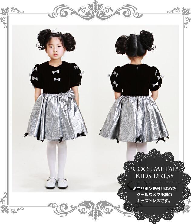 子供 ドレス レンタル 5〜7才 黒シルバー色 半袖 108