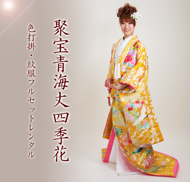 色打掛レンタル 黄色/聚宝青海丈四季花 NT-826