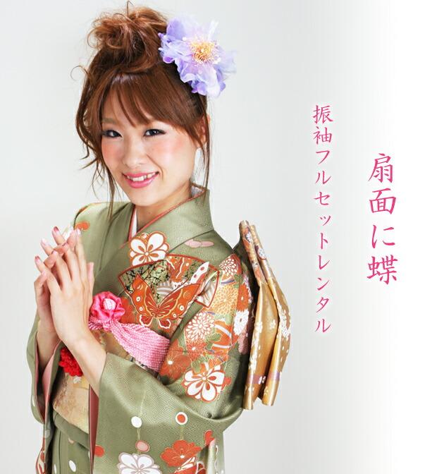 振袖 レンタル,〜165cm モスグリーン/扇面に蝶 結婚式 成人式 結納 NT-156