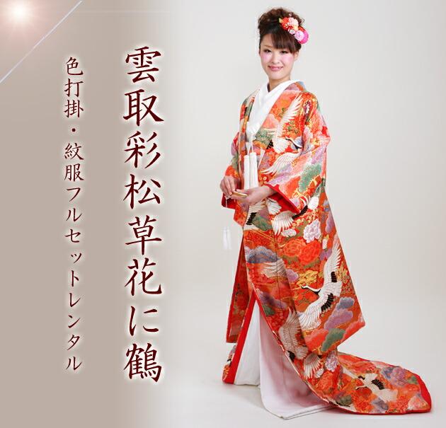 色打掛レンタル 赤色(パステル調)/雲取彩松草花に鶴 NT-714