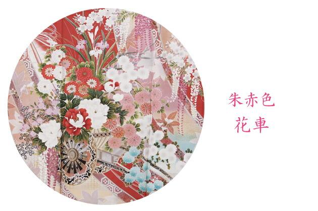 振袖 レンタル,〜168cm 朱赤/花車 結婚式 成人式 結納 NT-116