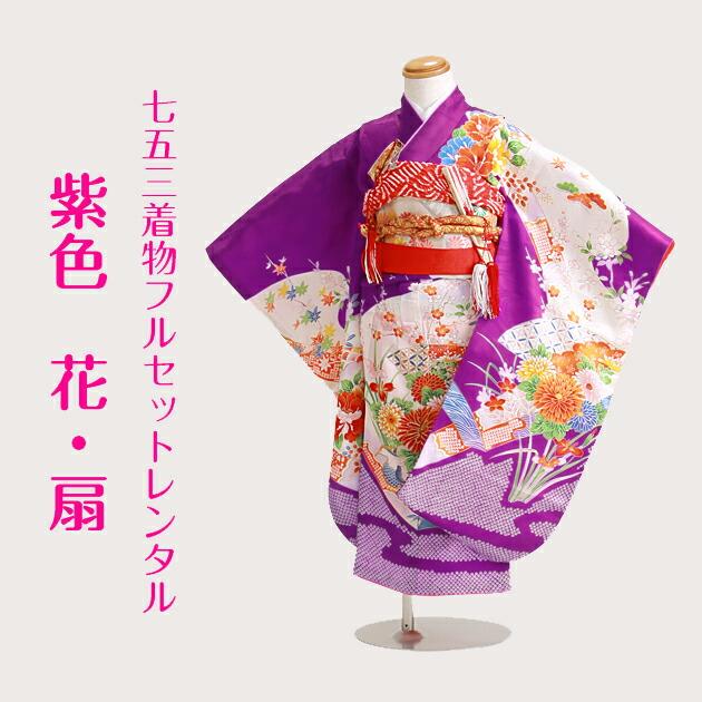七五三 レンタル 女の子/3歳 七五三着物 紫色/花・扇〔身長:98cm〕卒園式 結婚式 NT-321
