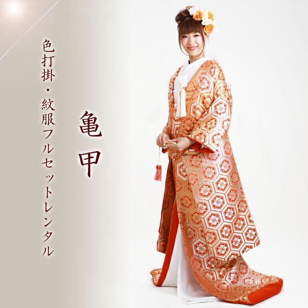色打掛レンタル 赤色/亀甲 NT-330
