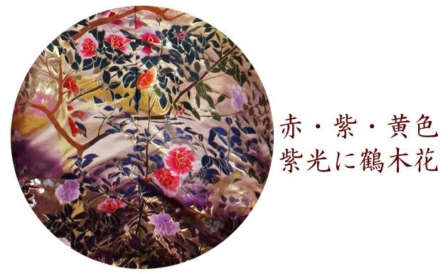 色打掛レンタル 赤・紫・黄色/紫光に鶴木花 NT-811