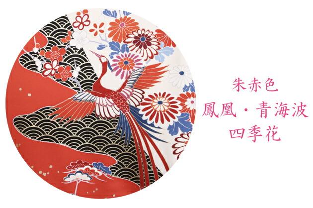 振袖 レンタル,〜168cm 朱赤色/鳳凰・青海波・四季花 結婚式 成人式 結納 NT-106