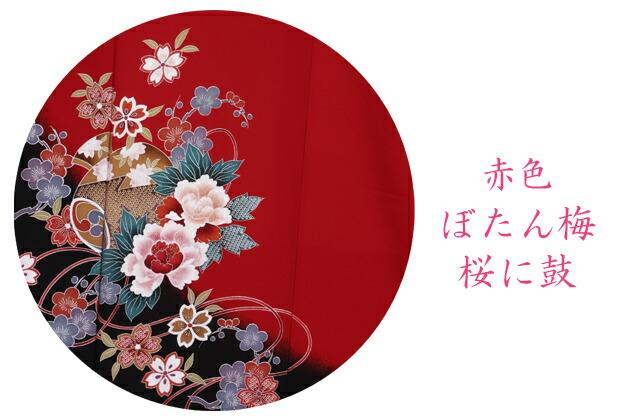 振袖 レンタル,〜168cm 赤色/ぼたん・梅・桜に鼓 結婚式 成人式 結納 NT-195
