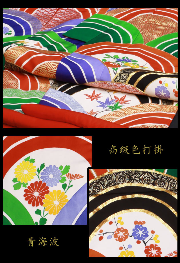 色打掛レンタル 赤・青・緑色/ちりめん青海波 NT-87