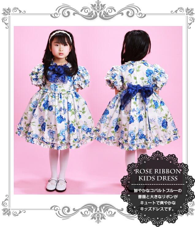 子供 ドレス レンタル 5〜7才 白ブルー色 半袖 5-6s