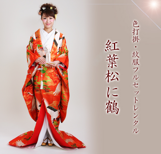 色打掛レンタル 朱色/紅葉松に鶴 NT-155