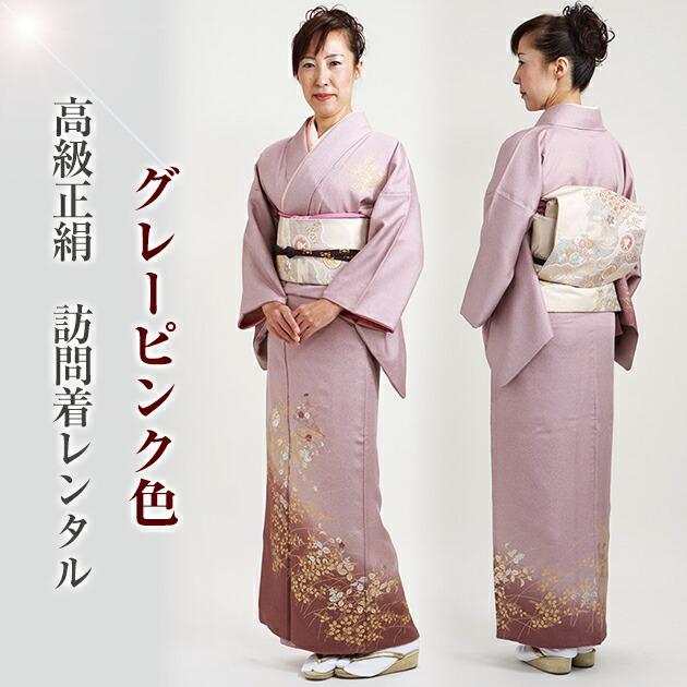 訪問着 レンタル 袷 10月〜5月[〜165cm] お茶会 卒業式 入学式 着物 houmongi54
