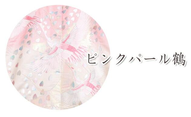 色打掛レンタル ピンク色/ピンクパール鶴 NT-718
