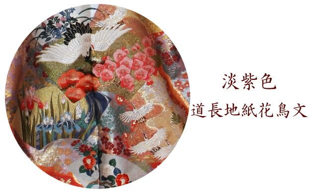 色打掛レンタル 淡紫色/道長地紙花鳥文 NT-817