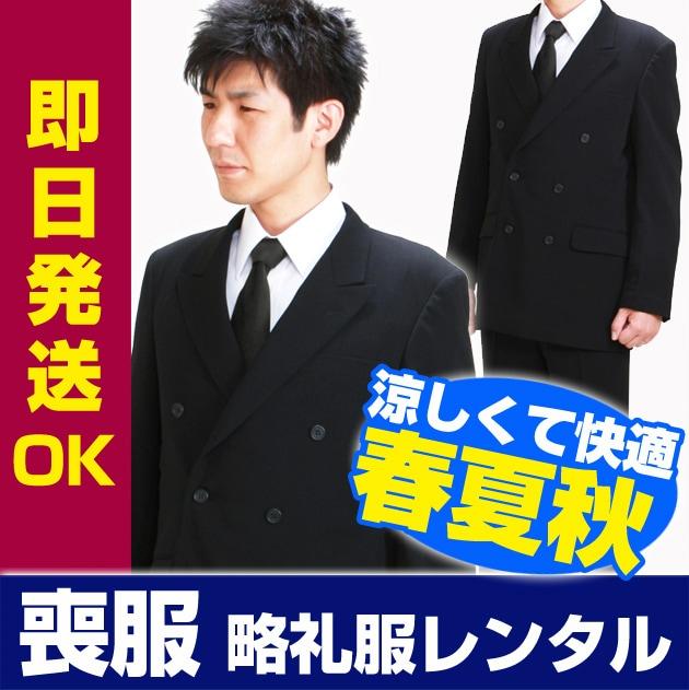 夏春秋用【喪服 レンタル】略礼服 レンタル 黒ダブル NT-M08-MO-SM