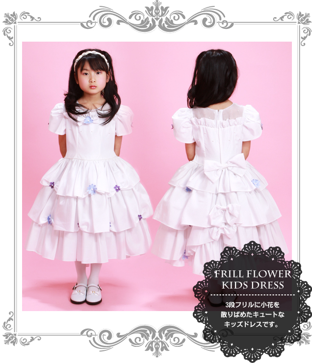 子供 ドレス レンタル 7〜9才 白色 半袖 5-6m