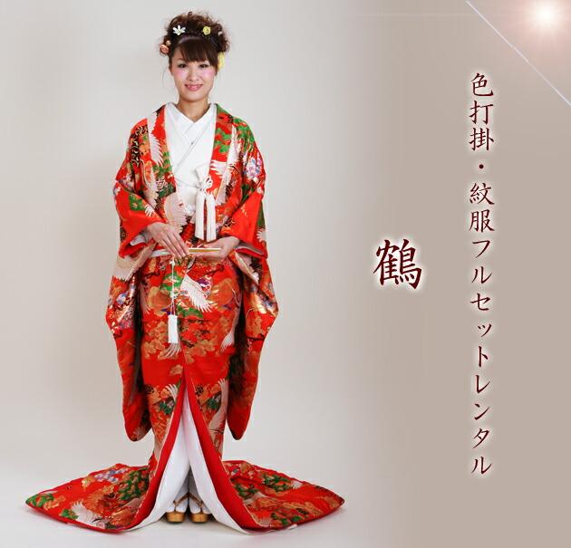 色打掛レンタル 朱赤色/鶴 NT-194