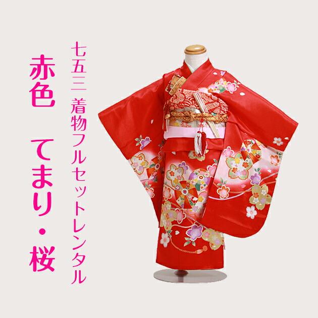 七五三 レンタル 女の子/3歳 七五三着物 赤色/てまり・桜〔身長:92cm,94cm〕卒園式 結婚式 NT-351