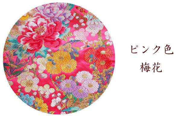 色打掛レンタル ピンク色/梅花 NT-825