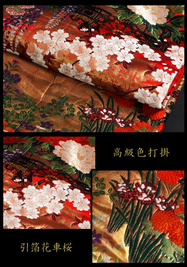色打掛レンタル 赤色/引箔花車桜 NT-816