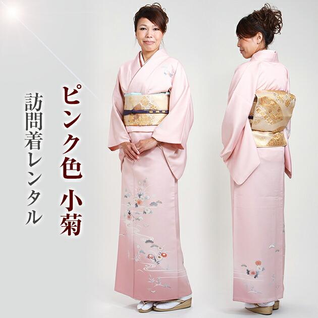 訪問着 レンタル 袷 10月〜5月[〜165cm] お茶会 卒業式 入学式 着物 houmongiL111