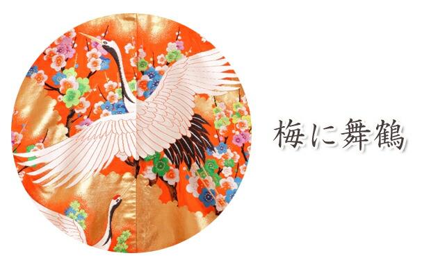 色打掛レンタル 赤色/梅に舞鶴 NT-164