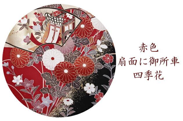 振袖 レンタル,〜168cm 赤色/扇面に御所車四季花 結婚式 成人式 結納 NT-200