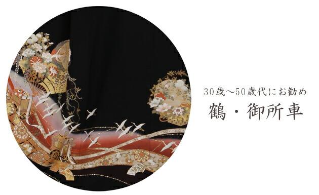 黒留袖 レンタル [標準サイズ:150cm〜164cm] 留袖 レンタル 着物 留め袖 NT-932