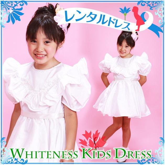 子供 ドレス レンタル 7〜8才 白色 半袖 7018