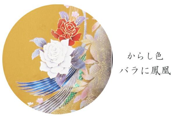 振袖 レンタル,〜168cm からし色/バラに鳳凰 結婚式 成人式 結納 NT-211