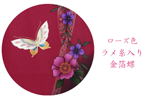 振袖 レンタル,〜168cm ローズ色/ラメ糸入り金箔蝶 結婚式 成人式 結納 NT-210