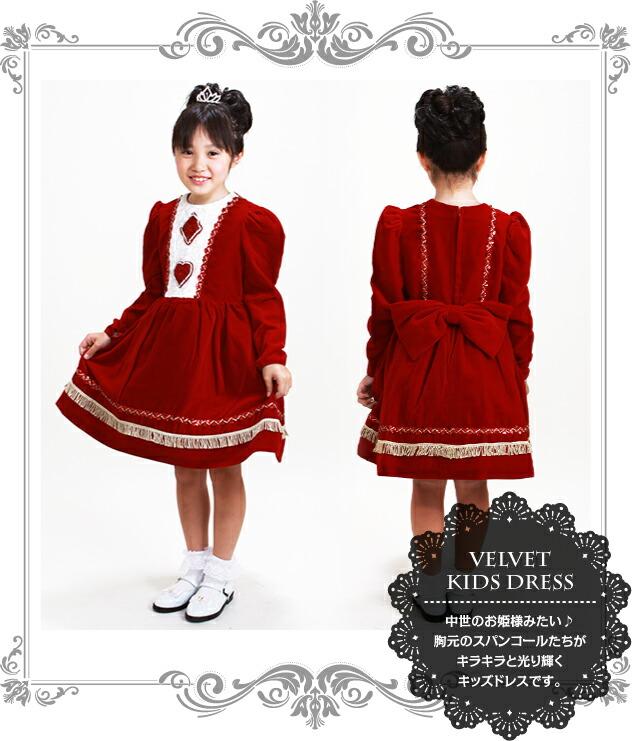 子供 ドレス レンタル 7〜8才 赤色 長袖 -dj075r