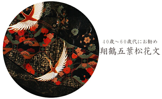 黒留袖 レンタル [標準サイズ:150cm〜163cm] 留袖 レンタル 着物 留め袖 NT-735