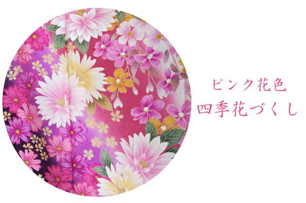 振袖 レンタル,〜168cm ピンク花/四季花づくし 結婚式 成人式 結納 NT-224