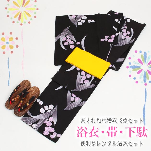 【浴衣 レンタル】レディース 3点セット☆浴衣・帯・下駄☆nt-y026 黒色/すずらん