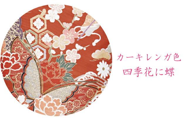 振袖 レンタル,〜168cm カーキレンガ/四季花に蝶 結婚式 成人式 結納 NT-121