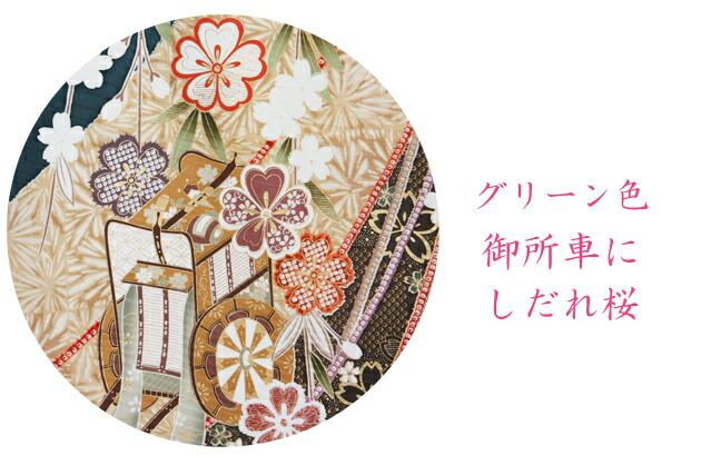 振袖 レンタル,〜168cm グリーン色/御所車にしだれ桜 結婚式 成人式 結納 NT-162