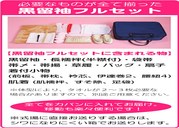 黒留袖 レンタル [標準サイズ:150cm〜163cm] 留袖 レンタル 着物 留め袖 NT-747