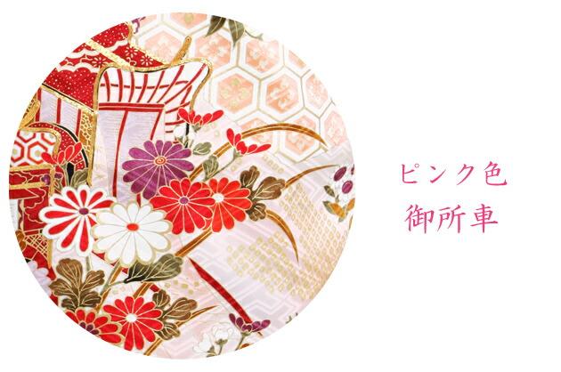 振袖 レンタル,〜168cm ピンク色/御所車 結婚式 成人式 結納 NT-137