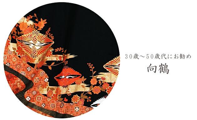 黒留袖 レンタル [標準サイズ:150cm〜160cm] 留袖 レンタル 着物 留め袖 NT-817