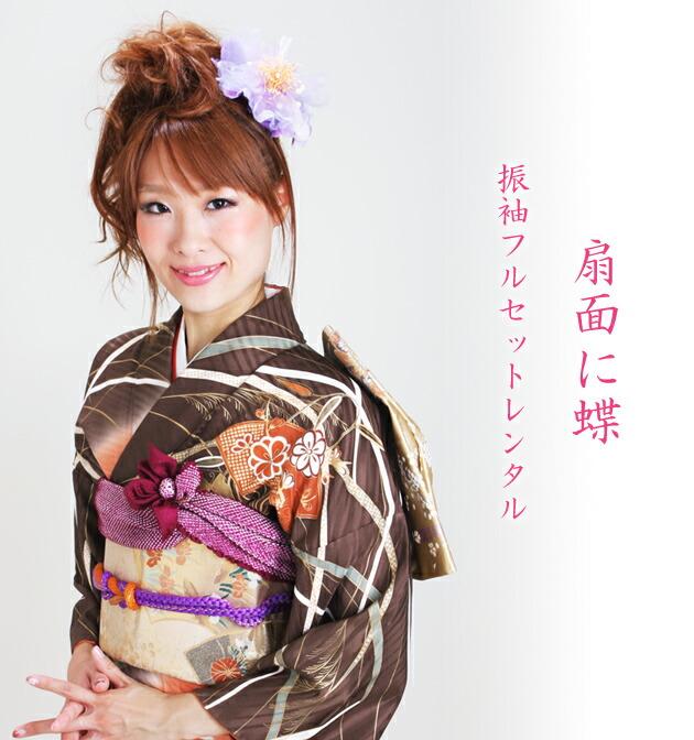 振袖 レンタル,〜168cm 茶朱色/扇面に蝶 結婚式 成人式 結納 NT-167