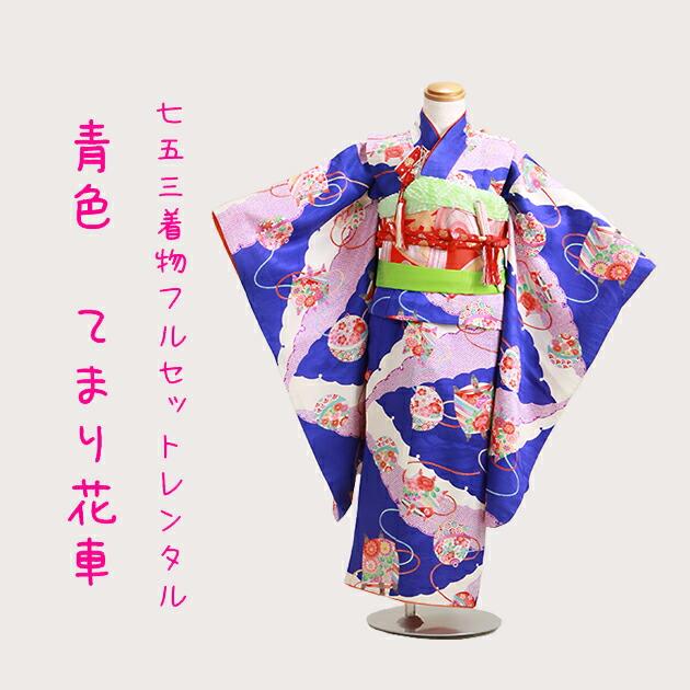 七五三 レンタル 女の子/5〜7歳 七五三着物 7歳 七五三着物7歳 青色/てまり糸まき 卒園式 結婚式 NT-ク