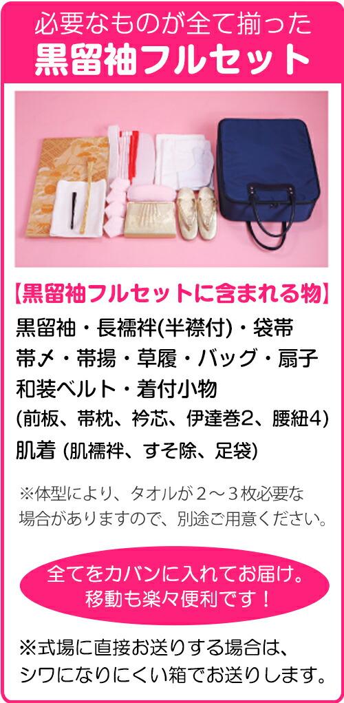 黒留袖 レンタル [標準サイズ:〜159cm] 留袖 レンタル 着物 留め袖 NT-721