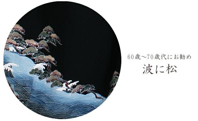 黒留袖 レンタル [標準サイズ:〜153cm] 留袖 レンタル 着物 留め袖 NT-823