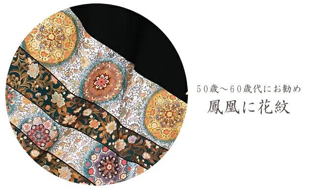 黒留袖 レンタル [標準サイズ:150cm〜160cm] 留袖 レンタル 着物 留め袖 NT-902
