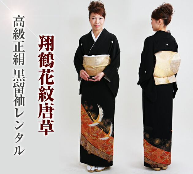 黒留袖 レンタル [標準サイズ:〜155cm] 留袖 レンタル 着物 留め袖 NT-580