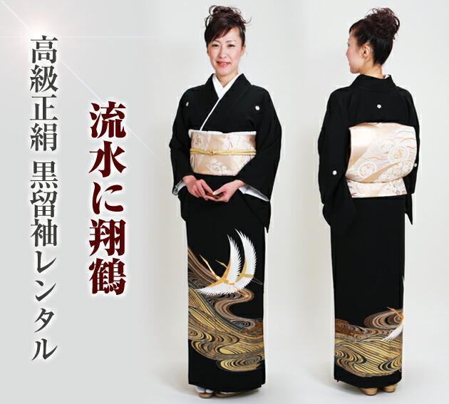黒留袖 レンタル [標準サイズ:150cm〜160cm] 留袖 レンタル 着物 留め袖 NT-595