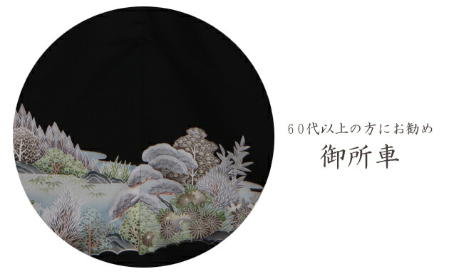 黒留袖 レンタル [小柄な方:〜153cm] 留袖 レンタル 着物 留め袖 NT-720