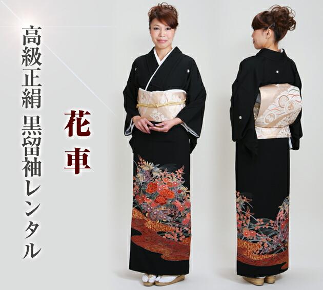 黒留袖 レンタル [標準サイズ:150cm〜160cm] 留袖 レンタル 着物 留め袖 NT-591
